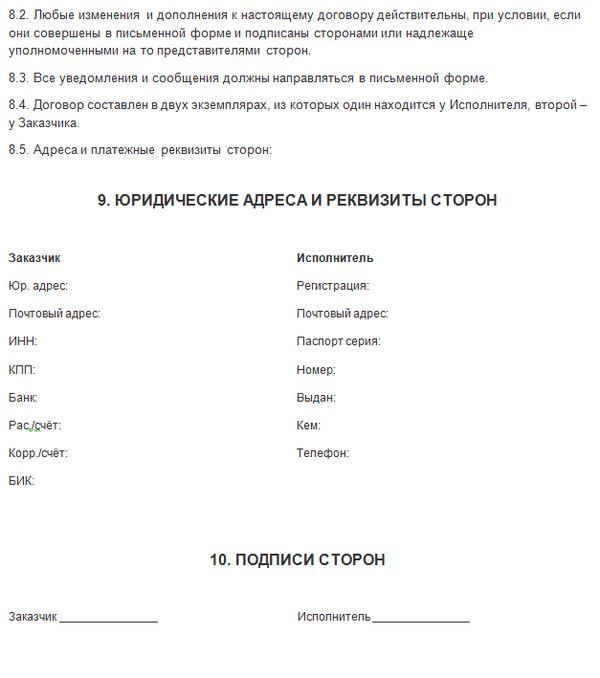 Авторский договор с дизайнером4