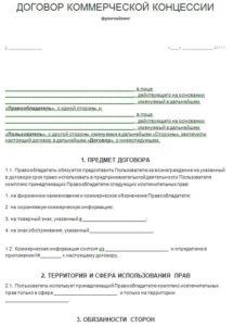 Договор коммерческой концессии (франчайзинг) 1