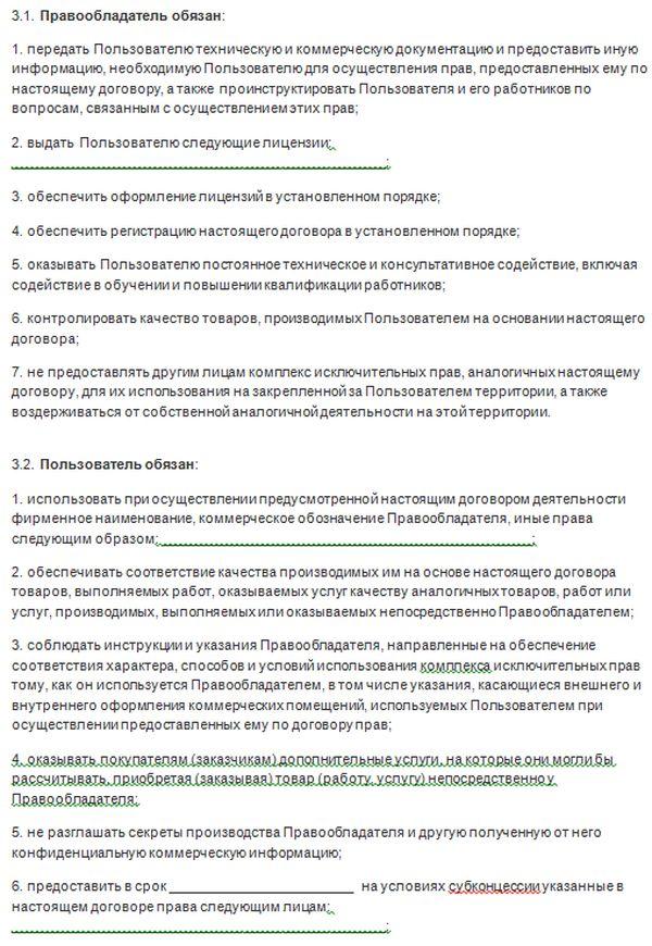 Договор коммерческой концессии (франчайзинг) 2