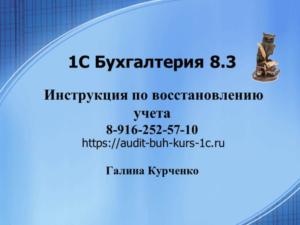 Инструкция по восстановлению учета в 1С Бухгалтерия 8.3