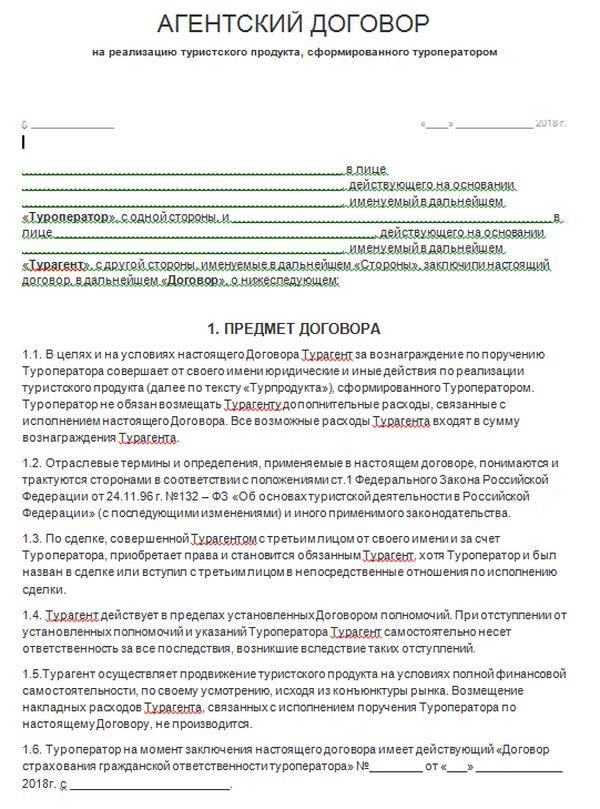Агентский договор на реализации туристического продукта1