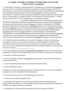 Агентский договор на реализации туристического продукта3