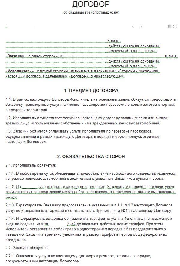 Договор об оказании транспортных услуг1