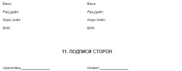 Ответственное хранение 5