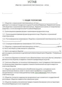 Устав аптеки1