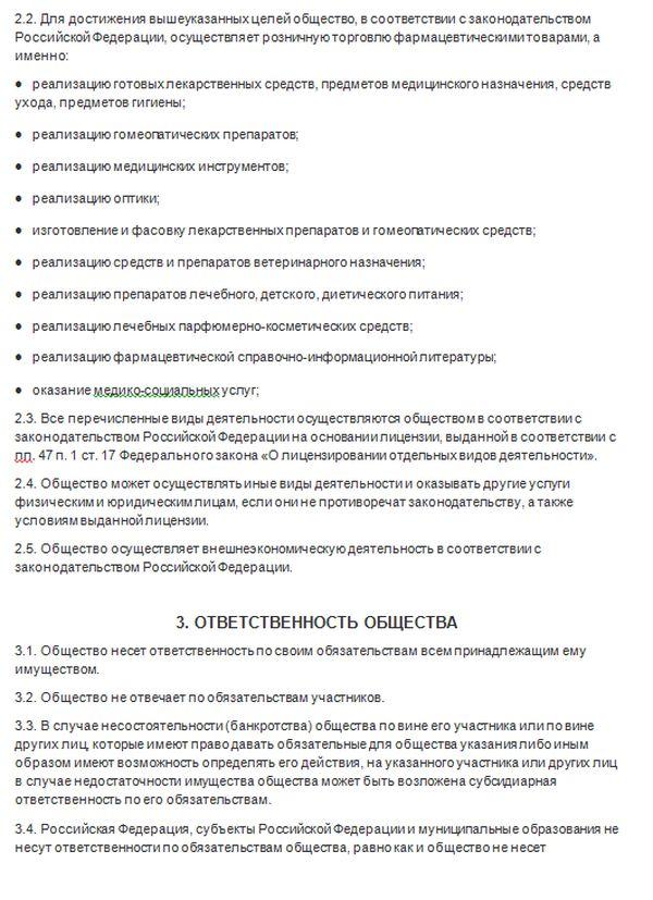 Устав аптеки3
