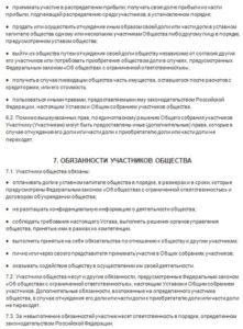 Устав аптеки5