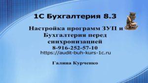 Настройка программ ЗУП и Бух. перед синхронизацией...