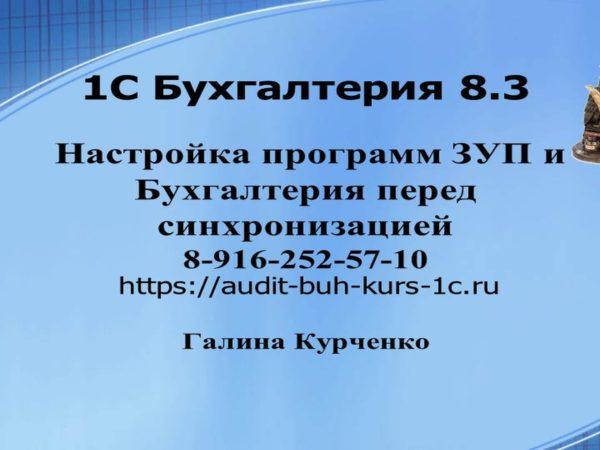 Онлайн видеокурсы бухгалтерия бесплатно можно ли с временной регистрации зарегистрировать ип