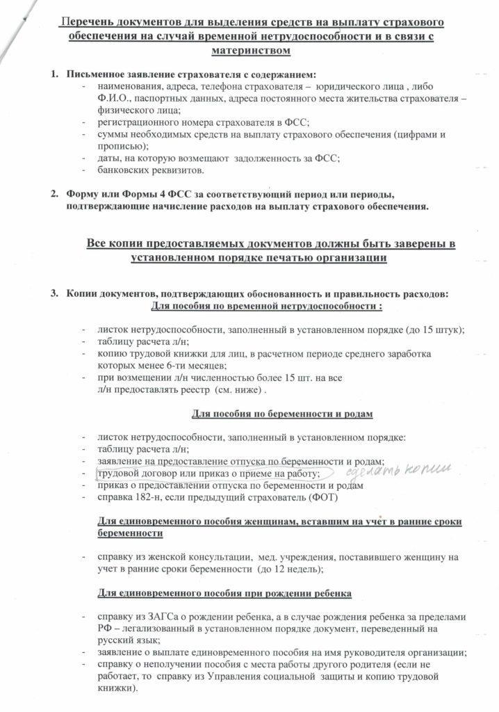 Список документов для ФСС1_000014