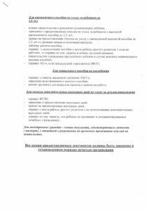 Список документов для ФСС2