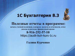 Полезные отчеты в 1С Бухгалтерия 8.3