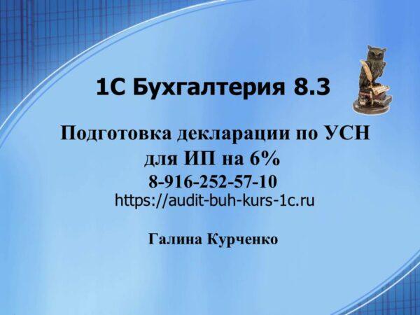 Декларация УСН для ИП на 6%