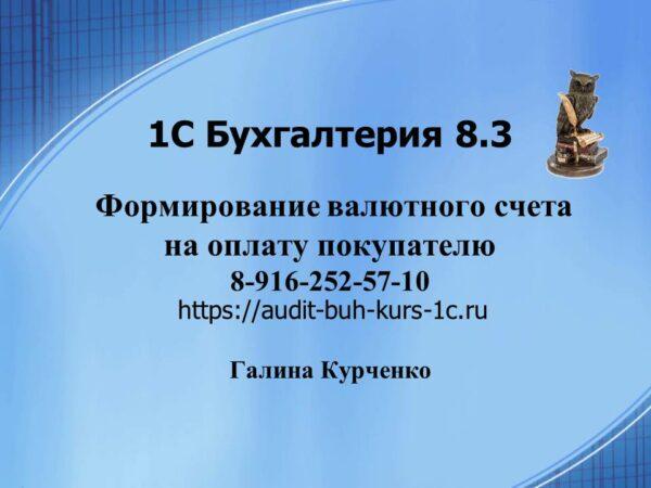 Формирование валютного счета