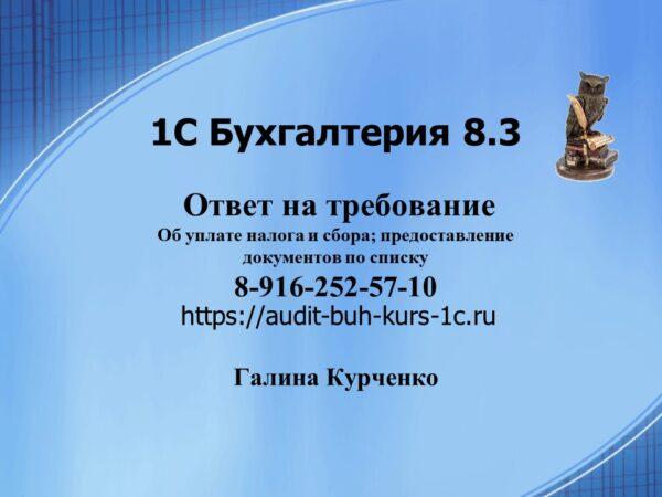 Ответ на требование об уплате налога, предоставление документов