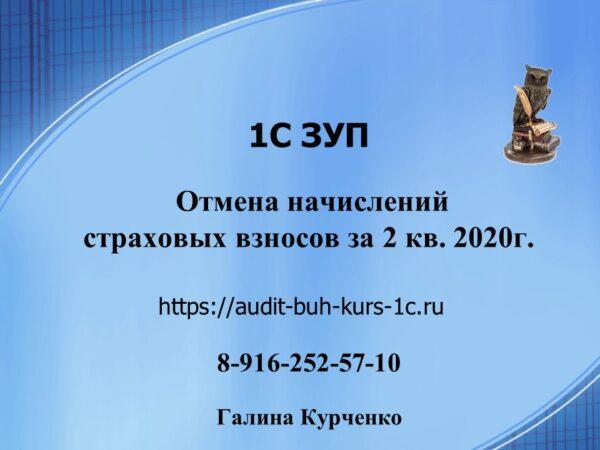 Отмена начислений страховых взносов за 2 кв. 2020