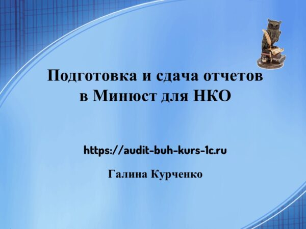 Отчеты в Минюст для НКО