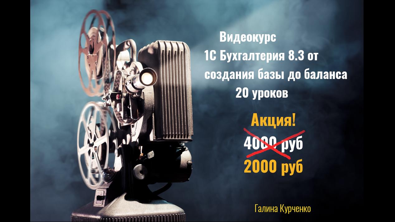 Авторский видеокурс 1С Бухгалтерия 8.3