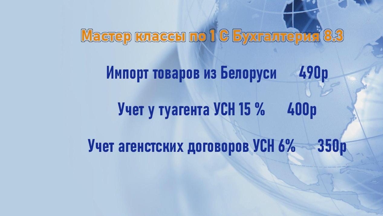 Импорт товаров Из Белоруси