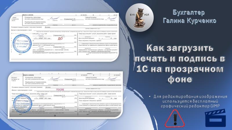 Загрузка подписи и печати в 1С
