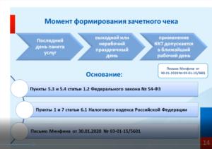 Момент фиксирования зачетного чека