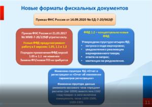 Новые форматы фискальных документов