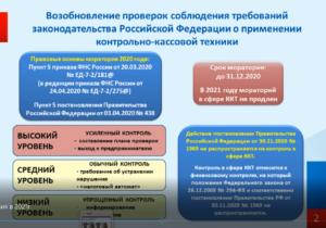 Онлайн-кассы изменения в 2021г-1