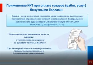 Применение ККТ при оплате товаров бонусными баллами