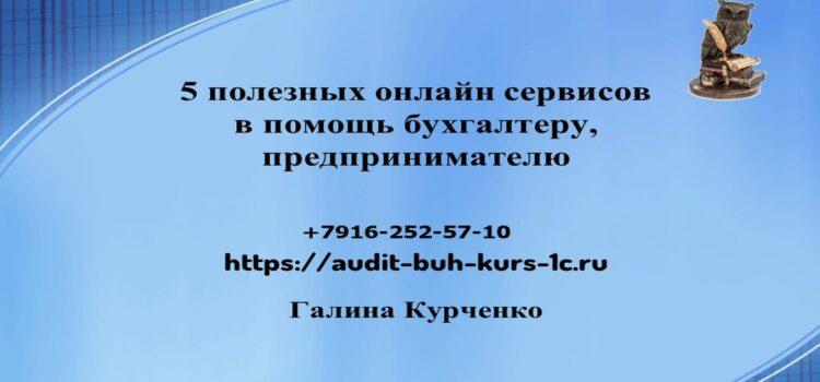 5 онлайн сервисов в помощь бухгалтеру1